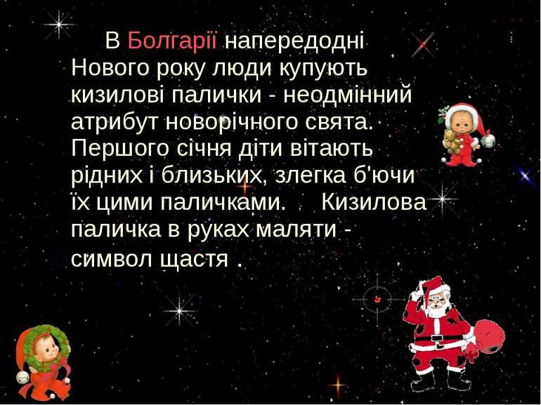В Болгарії напередодні Нового року люди купують кизилові палички - неодмінний...