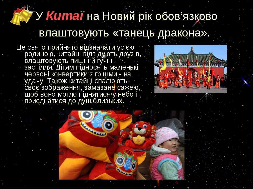 УКитаїна Новий рік обов'язково влаштовують «танецьдракона». Це свято прийн...