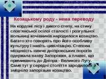 Козацькому роду - нема переводу На кордоні лісу і дикого степу, на стику слов...