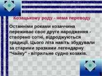Козацькому роду - нема переводу Останніми роками козаччина переживає своє дру...