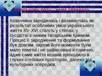 Козацькому роду - нема переводу Козаччина зародилась і розвинулась як результ...