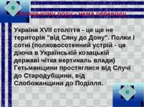 """Козацькому роду - нема переводу Україна ХVІІ століття - це ще не територія """"в..."""