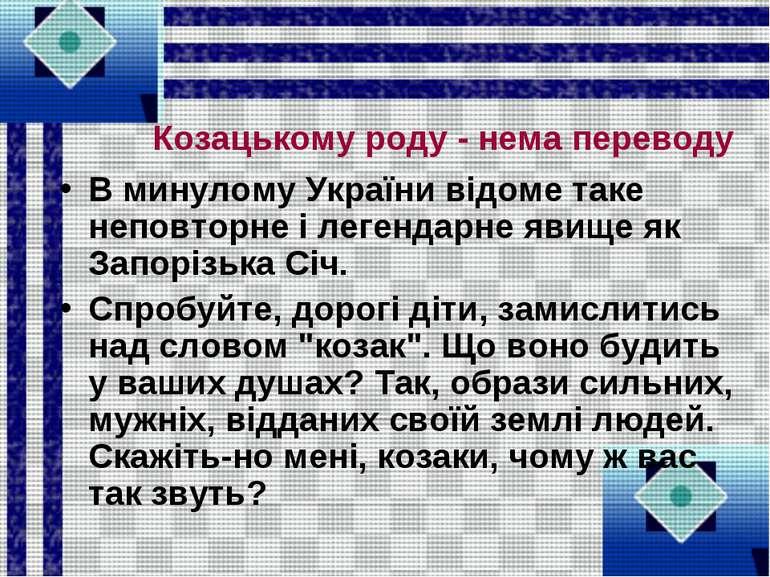 Козацькому роду - нема переводу В минулому України відоме таке неповторне і л...