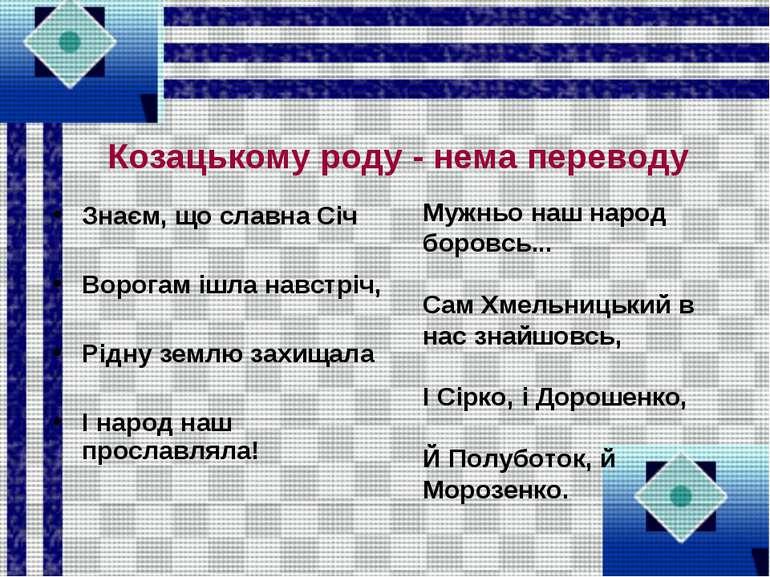 Козацькому роду - нема переводу Знаєм, що славна Січ Ворогам ішла навстріч, Р...