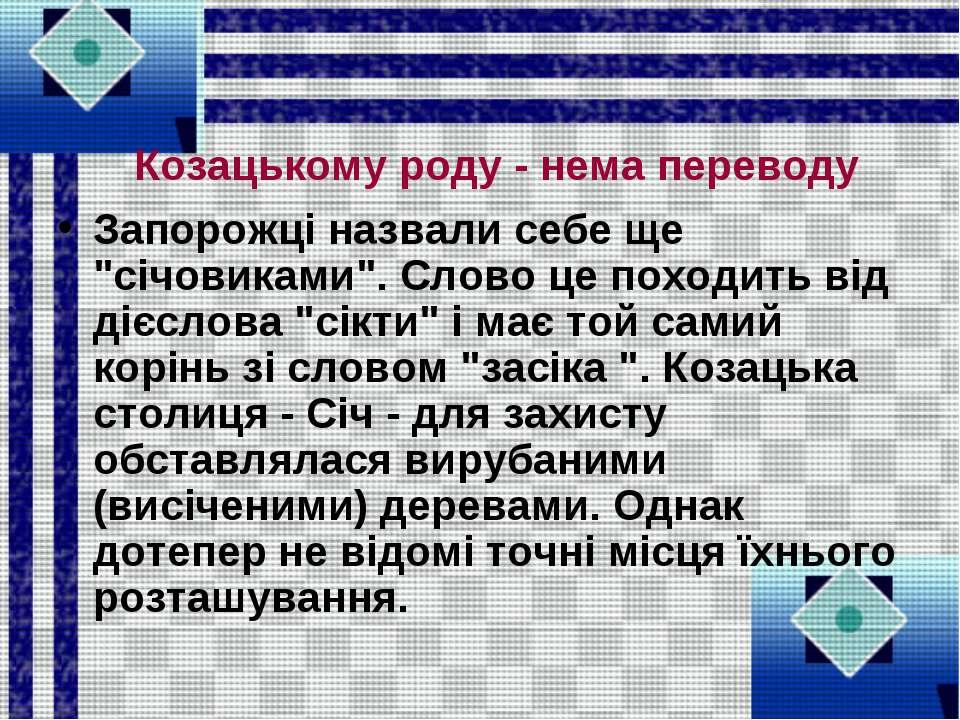 """Козацькому роду - нема переводу Запорожці назвали себе ще """"січовиками"""". Слово..."""