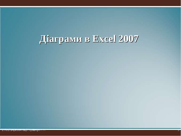 Діаграми в Excel 2007 * Презентації Кравчук Г.Т. * Презентації Кравчук Г.Т.