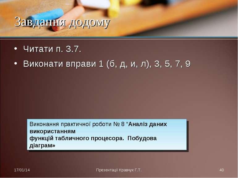 Читати п. 3.7. Виконати вправи 1 (б, д, и, л), 3, 5, 7, 9 Завдання додому * П...