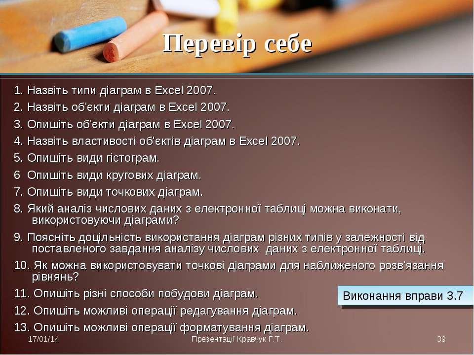 1. Назвіть типи діаграм в Excel 2007. 2. Назвіть об'єкти діаграм в Excel 2007...