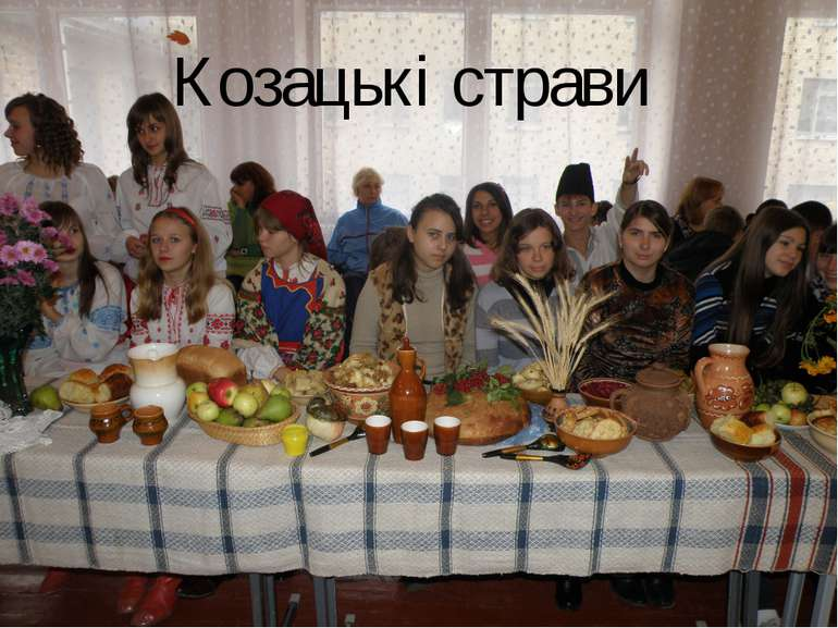 Козацькі страви