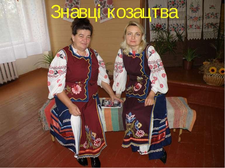 Знавці козацтва