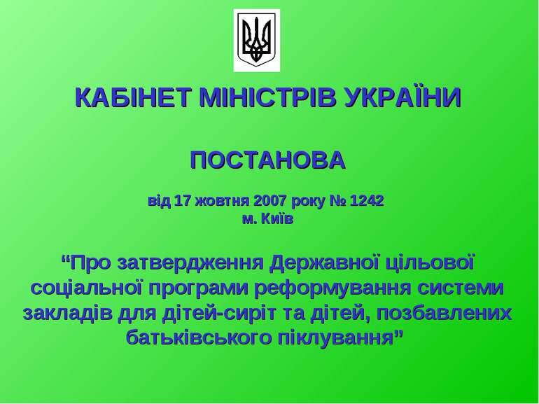 """КАБІНЕТ МІНІСТРІВ УКРАЇНИ ПОСТАНОВА від 17 жовтня 2007 року № 1242 м. Київ """"П..."""