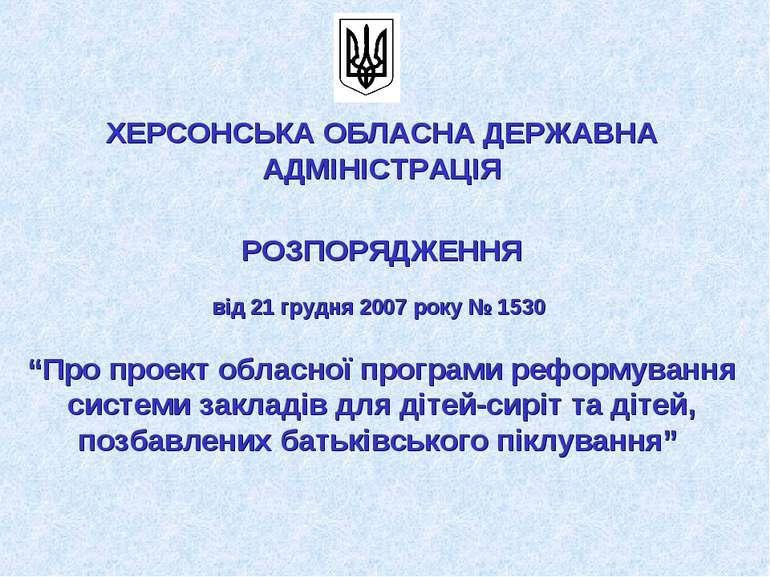 ХЕРСОНСЬКА ОБЛАСНА ДЕРЖАВНА АДМІНІСТРАЦІЯ РОЗПОРЯДЖЕННЯ від 21 грудня 2007 ро...