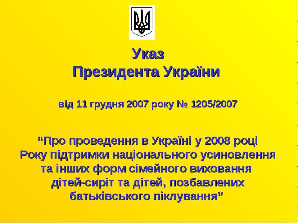 """Указ Президента України від 11 грудня 2007 року № 1205/2007 """"Про проведення в..."""