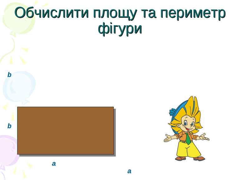 Обчислити площу та периметр фігури b a b a