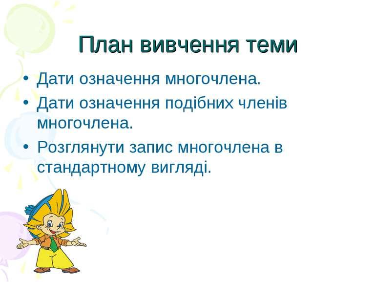 План вивчення теми Дати означення многочлена. Дати означення подібних членів ...