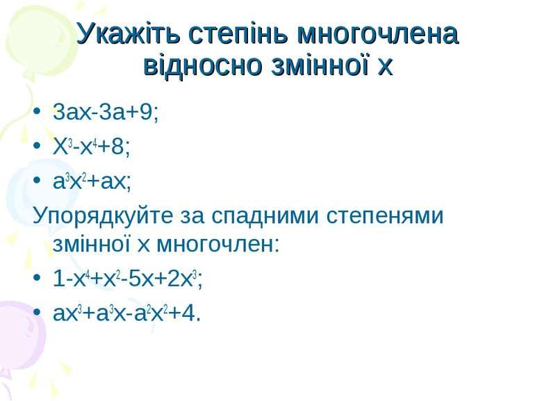 Укажіть степінь многочлена відносно змінної х 3ах-3а+9; Х3-х4+8; а3х2+ах; Упо...
