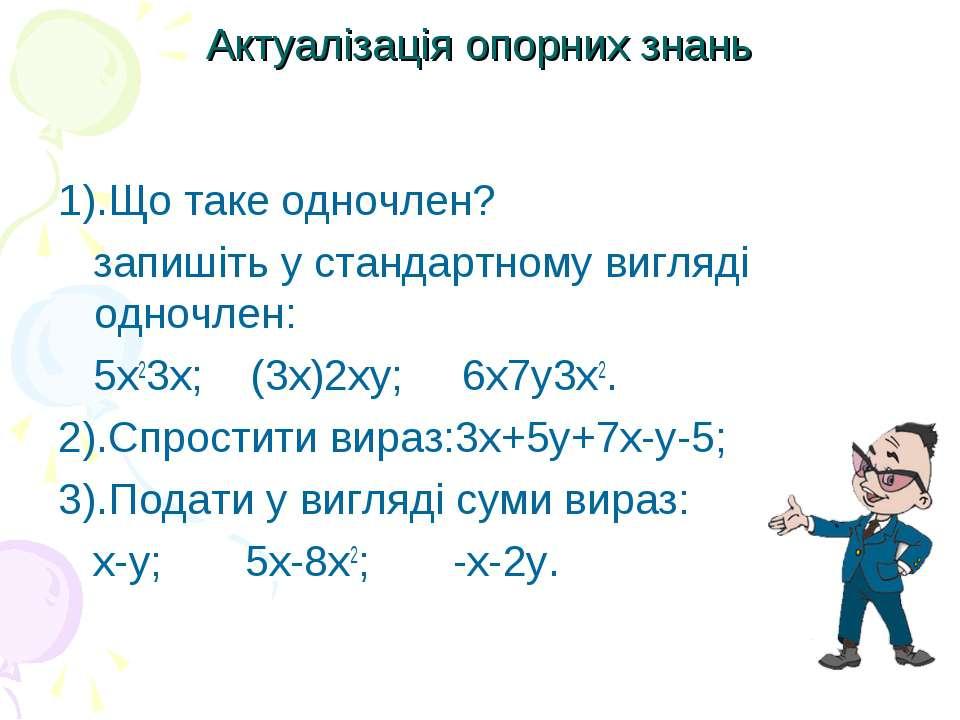 1).Що таке одночлен? запишіть у стандартному вигляді одночлен: 5х23х; (3х)2ху...