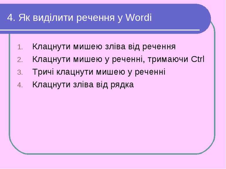 4. Як виділити речення у Wordі Клацнути мишею зліва від речення Клацнути мише...