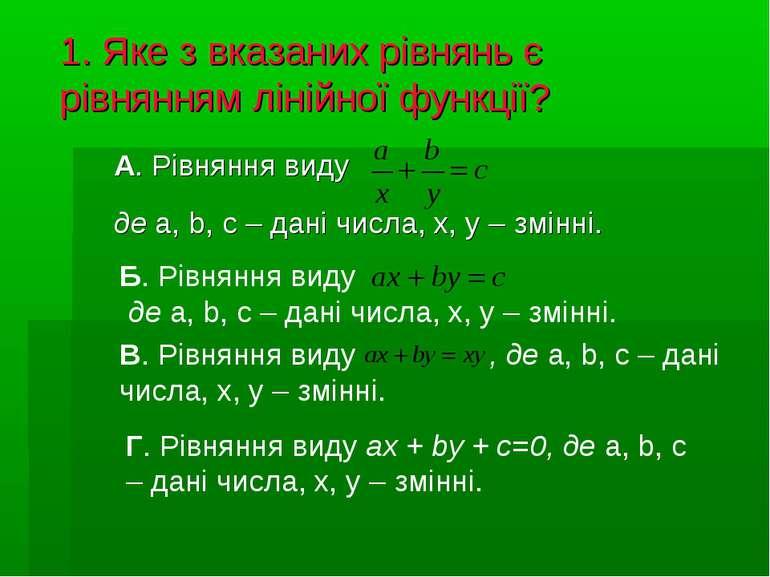 1. Яке з вказаних рівнянь є рівнянням лінійної функції? А. Рівняння виду де a...