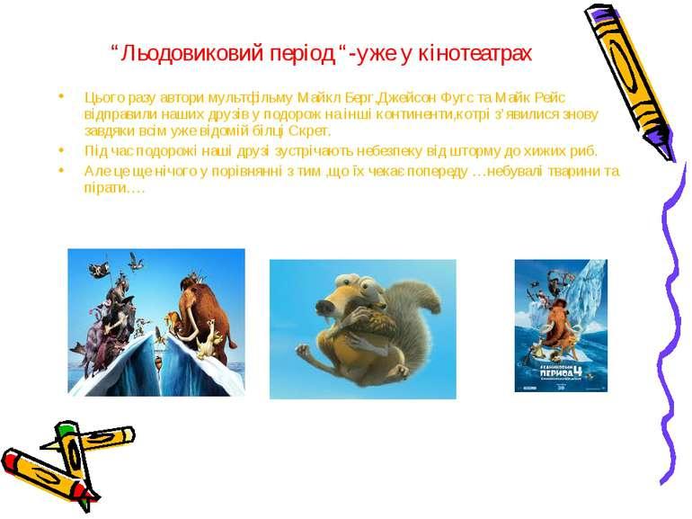 """""""Льодовиковий період """"-уже у кінотеатрах Цього разу автори мультфільму Майкл ..."""