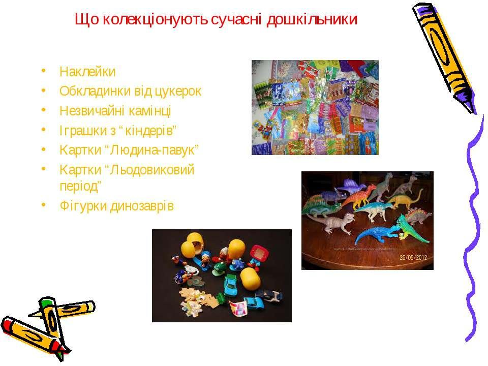 Що колекціонують сучасні дошкільники Наклейки Обкладинки від цукерок Незвичай...
