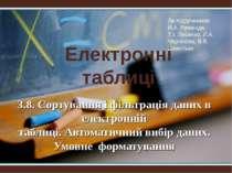 Електронні таблиці 3.8. Сортування і фільтрація даних в електронній таблиці. ...