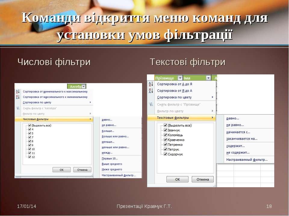 Числові фільтри Текстові фільтри Команди відкриття меню команд для установки ...