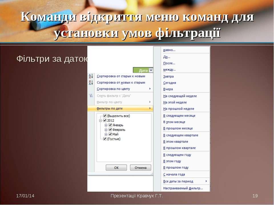 Фільтри за датою Команди відкриття меню команд для установки умов фільтрації ...