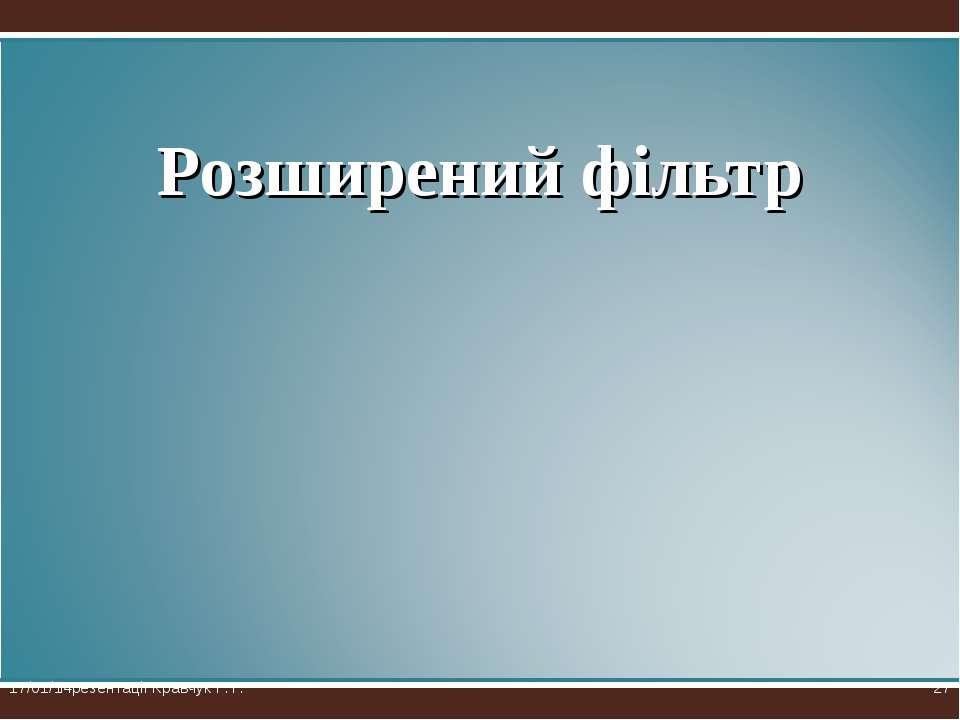 Розширений фільтр * Презентації Кравчук Г.Т. * Презентації Кравчук Г.Т.