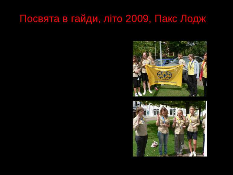 Посвята в гайди, літо 2009, Пакс Лодж Ми дуже довго готувалися до посвяти, по...