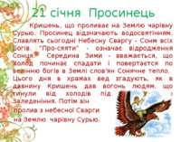 21 січня Просинець Кришень, що проливає на Землю чарівну Сурью. Просинец відз...