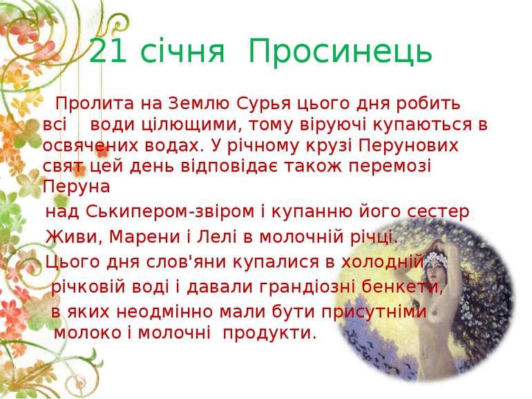 21 січня Просинець Пролита на Землю Сурья цього дня робить всі води цілющими,...