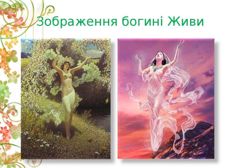 Зображення богині Живи
