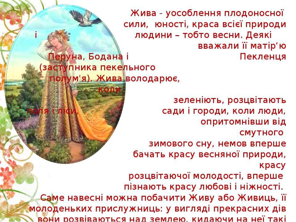 Жива - уособлення плодоносної сили, юності, краса всієї природи і людини – то...