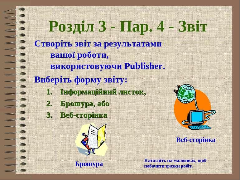 Розділ 3 - Пар. 4 - Звіт Створіть звіт за результатами вашої роботи, використ...