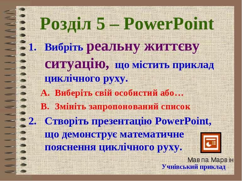 Розділ 5 – PowerPoint Вибріть реальну життєву ситуацію, що містить приклад ци...