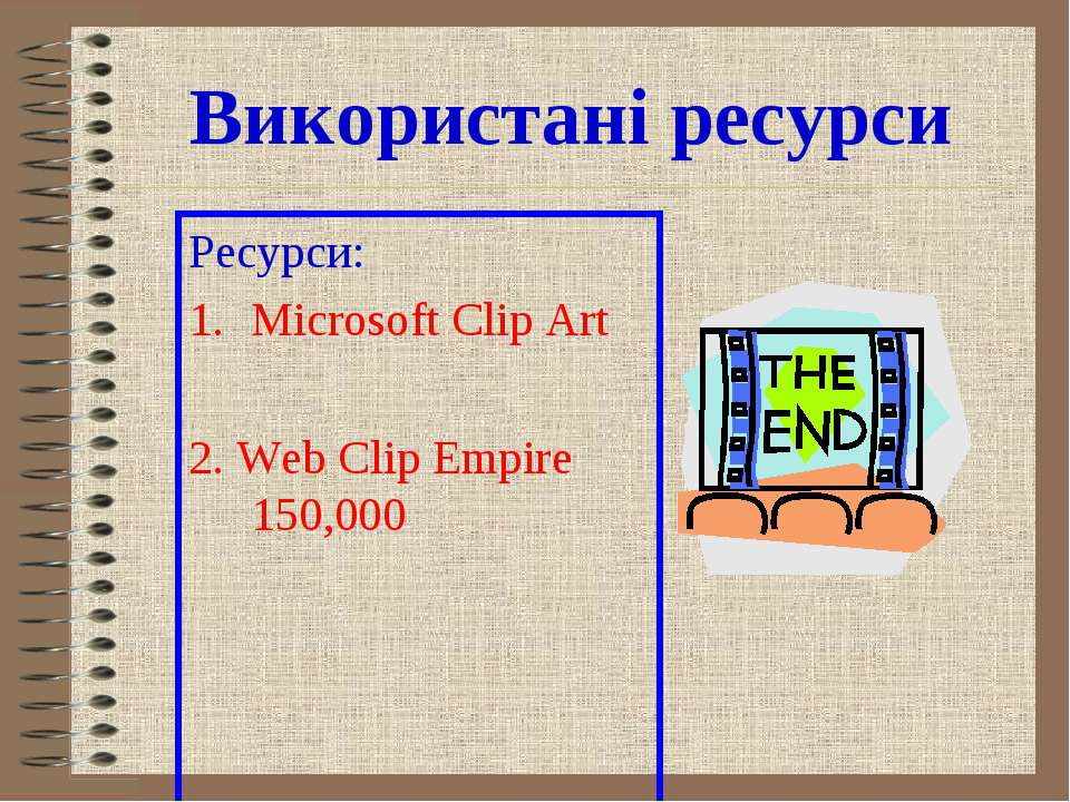 Використані ресурси Ресурси: Microsoft Сlip Аrt 2. Web Clip Empire 150,000