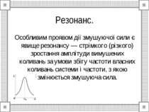 Резонанс. Особливим проявом дії змушуючої сили є явище резонансу — стрімкого ...