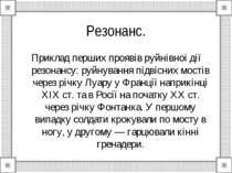 Резонанс. Приклад перших проявів руйнівної дії резонансу: руйнування підвісни...
