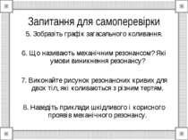Запитання для самоперевірки 5. Зобразіть графік загасального коливання. 6. Що...