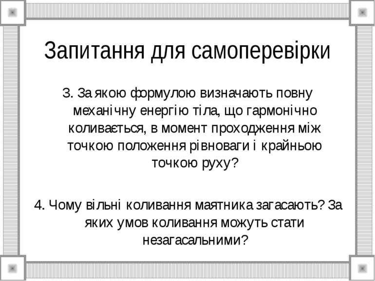 Запитання для самоперевірки 3. За якою формулою визначають повну механічну ен...