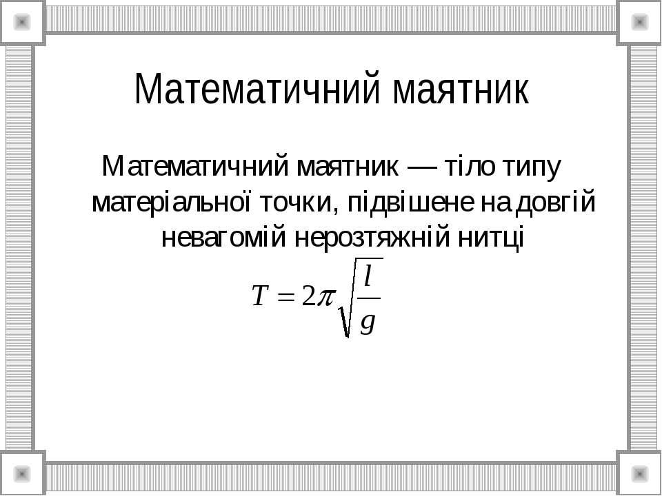 Математичний маятник Математичний маятник — тіло типу матеріальної точки, під...