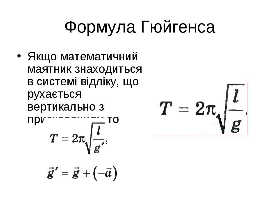 Формула Гюйгенса Якщо математичний маятник знаходиться в системі відліку, що ...