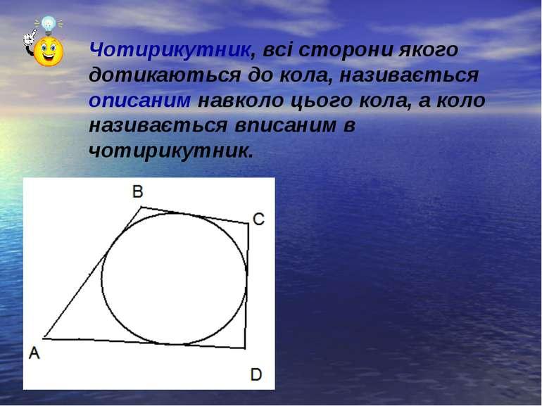 Чотирикутник, всі сторони якого дотикаються до кола, називається описаним нав...