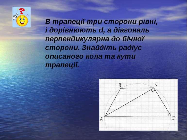 В трапеції три сторони рівні, і дорівнюють d, а діагональ перпендикулярна до ...