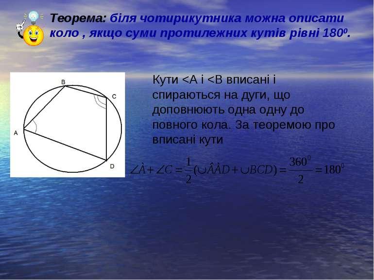 Теорема: біля чотирикутника можна описати коло , якщо суми протилежних кутів ...