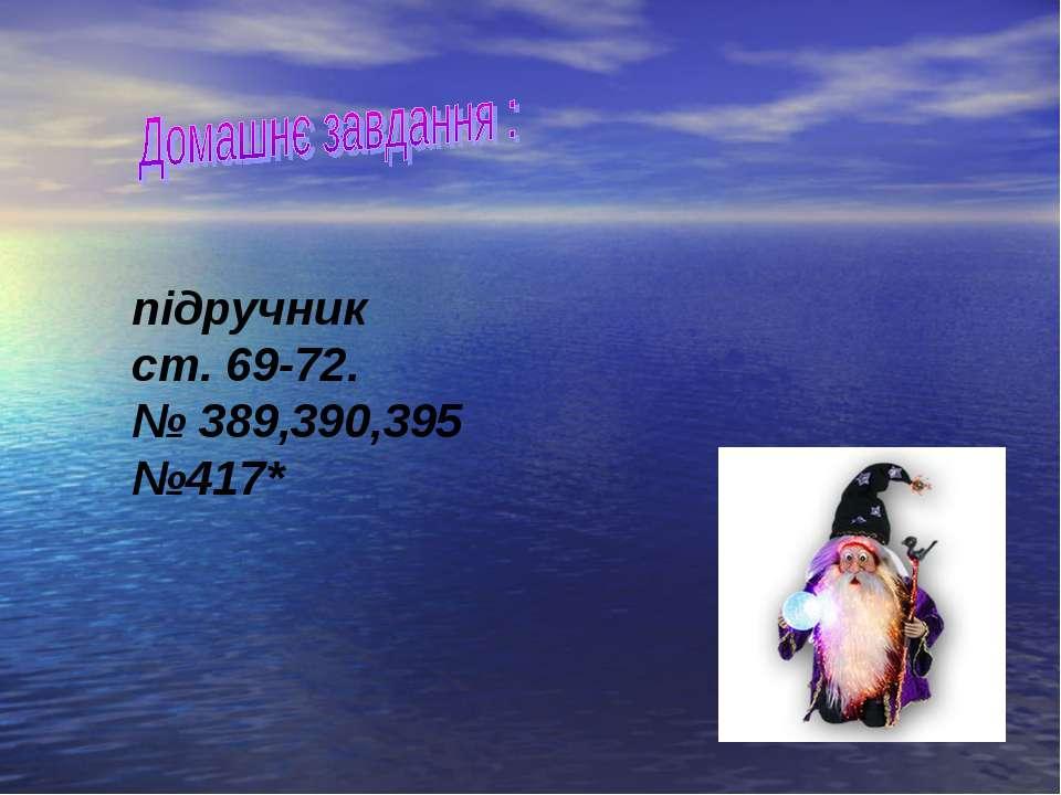підручник ст. 69-72. № 389,390,395 №417*