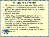 Інтерв'ю з ученим Якось кореспонденти запитали Ейнштейна: - Що являє собою за...