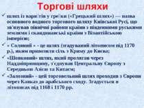 Торгові шляхи шлях із варя гів у гре ки («Грецький шлях»)— назва основного в...