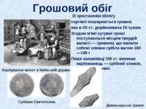 Грошовий обіг Зі зростанням обсягу торгівлі поширюється гривня, яка в XII ст....